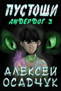 Осадчук Алексей - Андердог 02. Пустоши
