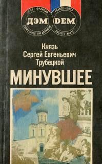 Трубецкой Сергей - Минувшее