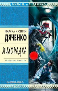 Дяченко Марина, Дяченко Сергей - Лихорадка