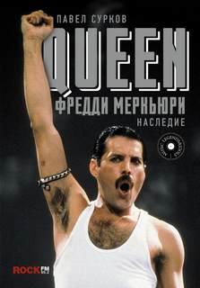 Сурков Павел - Queen. Фредди Меркьюри - наследие
