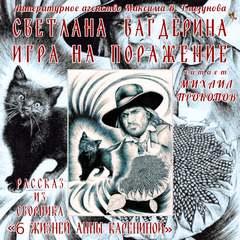Багдерина Светлана - Игра на поражение