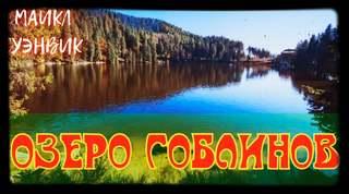 Суэнвик Майкл - Озеро гоблинов