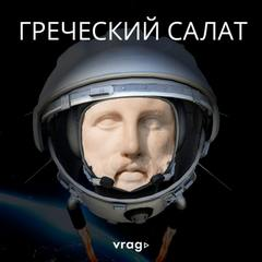 Долговых Вадим - Греческий салат