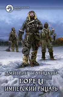 Старицкий Дмитрий - Горец 03. Имперский рыцарь