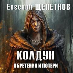 Щепетнов Евгений - Колдун 03. Обретения и потери