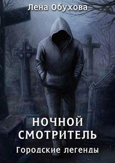 Обухова Лена - Городские легенды 02. Ночной смотритель