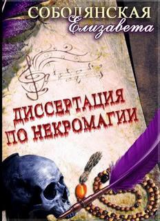 Соболянская Елизавета - Некромант 02. Диссертация по некромагии