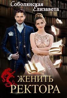 Соболянская Елизавета - Зануда 02. Женить ректора