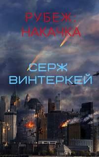 Винтеркей Серж - Рубеж 01. Накачка