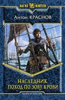 Краснов Антон - Наследник. Поход по зову крови