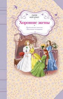 Олкотт Луиза Мэй - Хорошие жены