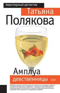 Полякова Татьяна - Амплуа девственницы