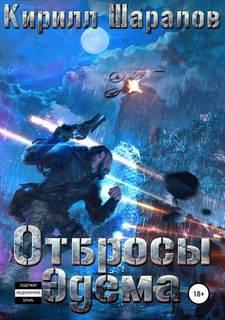 Шарапов Кирилл - Свалка 02. Отбросы Эдема