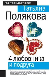 Полякова Татьяна - 4 любовника и подруга