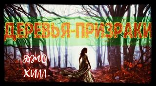 Хилл Джо - Деревья-призраки