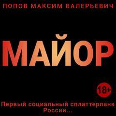 Попов Максим - Майор