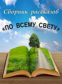 По всему свету (Сборник)