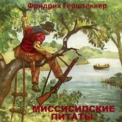 Герштеккер Фридрих - Миссисипские пираты