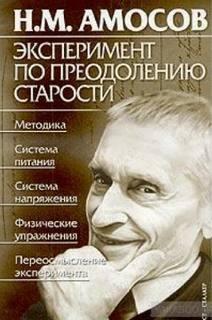 Амосов Николай - Эксперимент по преодолению старости