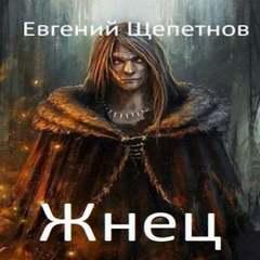 Щепетнов Евгений - Колдун 04. Жнец