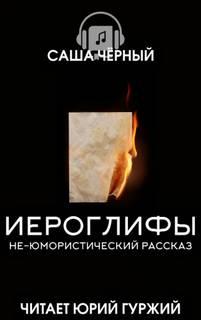 Черный Саша - Иероглифы (не-юмористический рассказ)