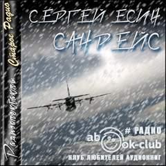 Есин Сергей - Санрейс