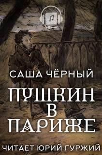 Черный Саша - Пушкин в Париже