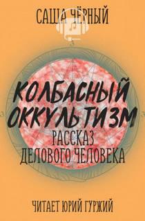 Черный Саша - Колбасный оккультизм (рассказ делового человека)