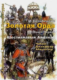 Есенберлин Ильяс - Золотая Орда 01. Шестиглавый Айдахар
