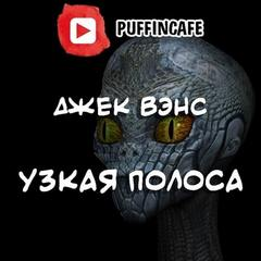 Вэнс Джек - Узкая полоса