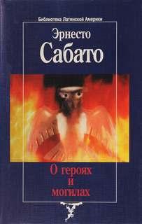 Сабато Эрнесто - О героях и могилах