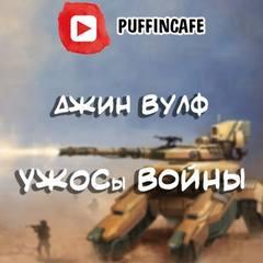 Вулф Джин - УЖОСы войны