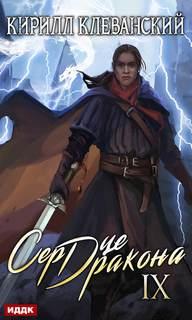 Клеванский Кирилл - Сердце Дракона 09. Сердце Дракона