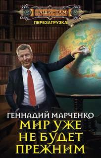 Марченко Геннадий - Перезагрузка 03. Мир уже не будет прежним