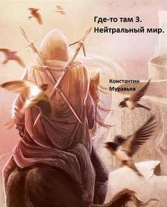 Муравьев Константин - Миры за гранью 03. Нейтральные миры