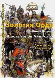 Есенберлин Ильяс - Золотая Орда 02. Шесть голов Айдахара