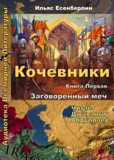 Есенберлин Ильяс - Кочевники 01. Заговоренный меч