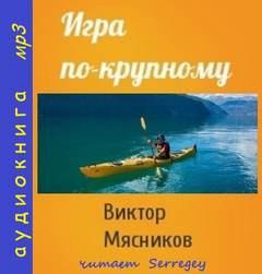 Мясников Виктор - Трилогия о Вовце Меншикове 02. Игра по-крупному