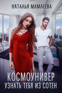 Мамлеева Наталья - Космоунивер. Узнать тебя из сотен