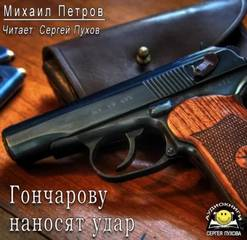 Петров Михаил - Приключения Гончарова 14. Гончарову наносят удар