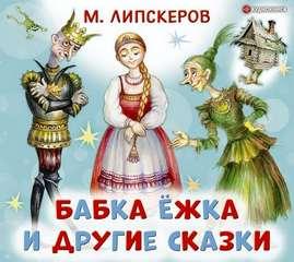 Липскеров Михаил - Бабка Ёжка и другие сказки