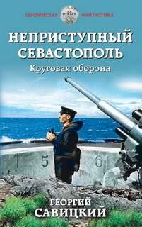 Савицкий Георгий - Неприступный Севастополь 02. Круговая оборона