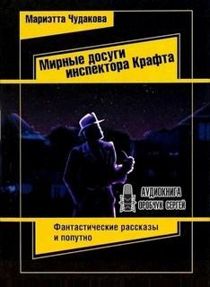 Чудакова Мариэтта - Мирные досуги инспектора Крафта