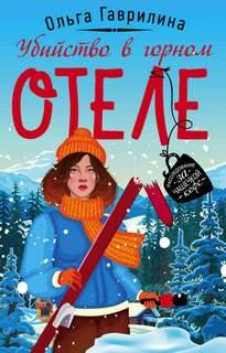Гаврилина Ольга - Убийство в горном отеле