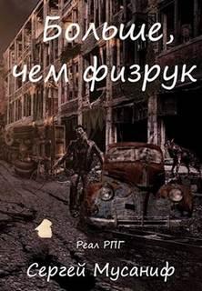 Мусаниф Сергей - Система дефрагментации 03. Больше чем Физрук