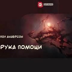 Андерсон Пол - Рука помощи