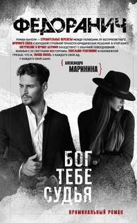 Федоранич Сергей - Бог тебе судья