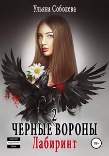 Соболева Ульяна - Черные вороны 02. Лабиринт