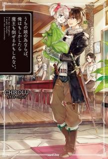 Chirolu - Ради дочери я готов одолеть самого архидемона 01