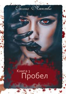 Алексеева Оксана - Ген Бессмертия 03. Пробел